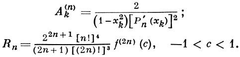 48 квадратурные формулы гаусса